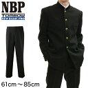 【おまけ付き】 トンボ学生服 NEW BASIC PRO 男子学生ズボン ワンタックスラックス (ウエスト61cm〜85cm)(トンボ TOMBOW)【取寄せ】