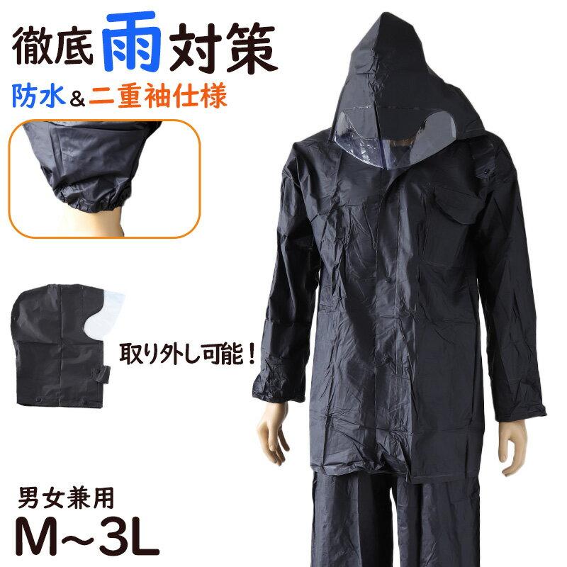 男女兼用 塩化ビニール製 携帯用レインワーク M〜LL (雨具 雨合羽) (ワーキング)【取寄せ】