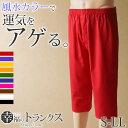 紳士風水カラー布帛ロングトランクス M〜3L (綿100%)...