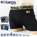 ショッピングLL Kaepa 色おまかせボクサーブリーフ 前あき 4枚セット M〜LL (大きい ボクサーパンツ メンズ) (紳士肌着)【取寄せ】