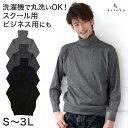 紳士用 ゴム地 タートルネックセーター M〜3L (メンズ 男性 ビジネス オフィス オフィスカジュアル 制服 事務服 シンプル ウォッシャブル スクールセーター すててこ ねっと 学生 入学式)