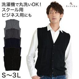 ベスト メンズ ニット 前開き S〜3L (<strong>ニットベスト</strong> ビジネス 大きいサイズ 3l スクール セーター 洗える 男性 前開きベスト s ll vネック 黒 グレー)