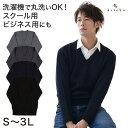 紳士用ゴム地 V首セーター M〜3L (メンズ 男性 ビジネス オフィス オフィスカジュアル 制服 事務服)