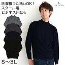 紳士用 ゴム地 ハイネックセーター M〜3L (メンズ 男性 ビジネス オフィス オフィスカジュアル 制服 事務服 シンプル)