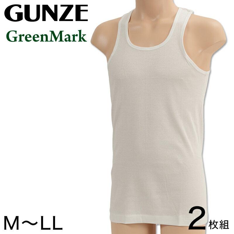 グンゼ グリーンマークランニングシャツ 2枚組 (M〜LL) (綿100% コットン100 GUNZE アンダーシャツ 肌着 インナー 大きいサイズあり)【取寄せ】