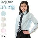 MICHELKLEIN スクールシャツ 長袖 女子 カラーシャツ S〜L (制服 シャツ 高校生 水色 ピンク 白)【在庫限り】