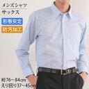 WITTYWALK 形態安定&防汚加工 紳士長袖カラードレスシャツ(サックス) 28サイズ展開 (シンプル ピンストライプ柄)【取寄せ】