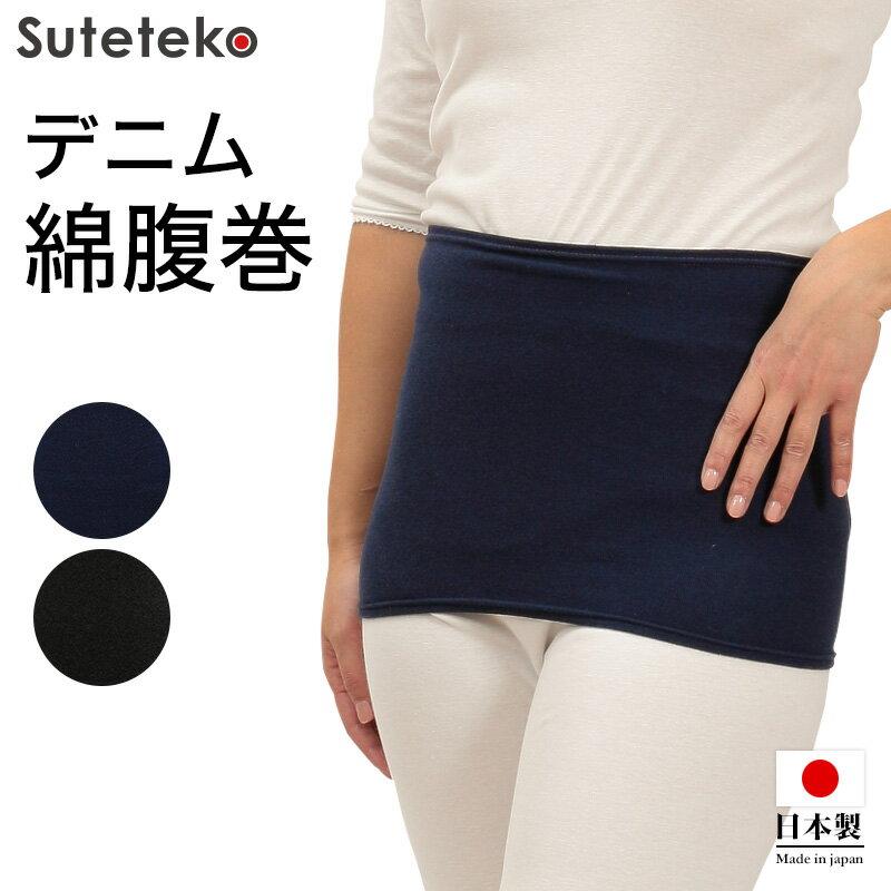 腹匠 日本製 女性用 デニム腹巻 フリーサイズ ...の商品画像