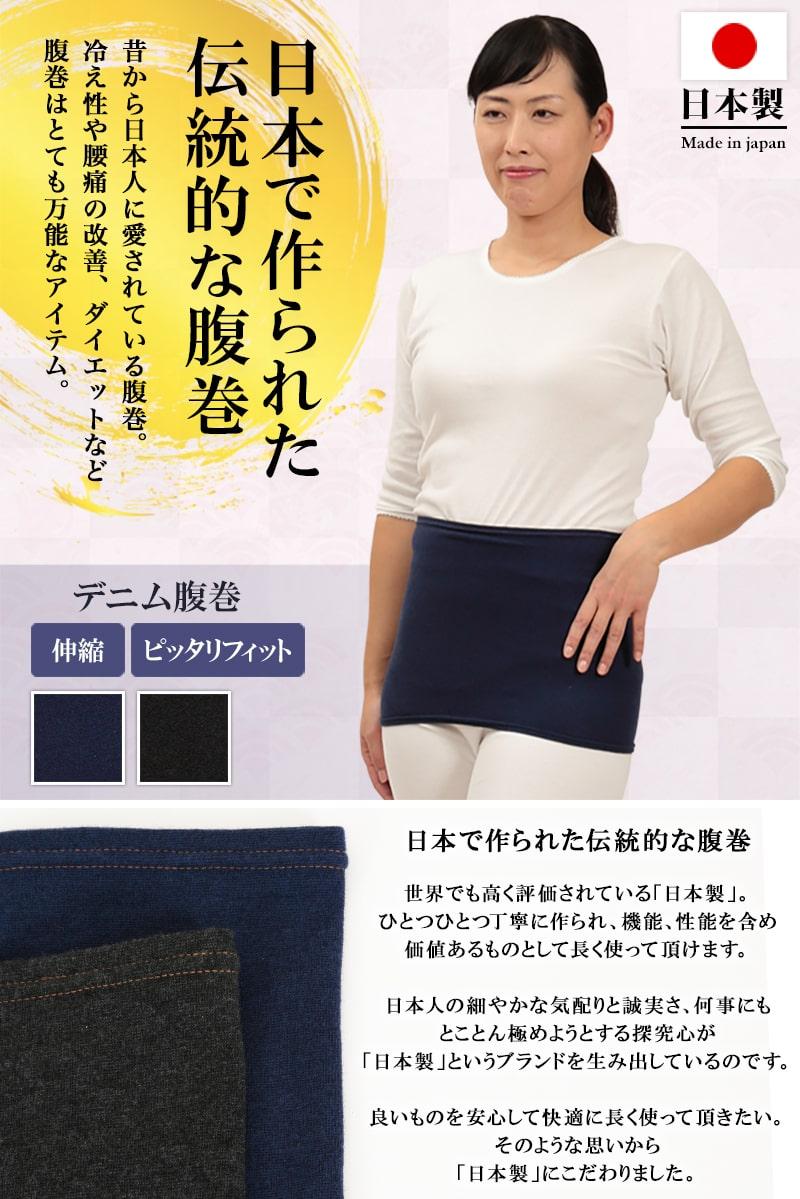 腹匠 日本製 女性用 デニム腹巻 フリーサイズ...の紹介画像2