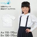 スクール用 女子 長袖丸襟ブラウス 110cmA〜170cmB (