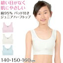 Dear.Pastel 綿ベア天メルト ラン型ハーフトップ 140-150〜160-170cm (吸水速乾加工