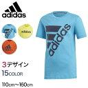 アディダス 子供綿100%Tシャツ 110cm〜160cm (男の子 カジュアル スポーツ ボーイズ adidas)