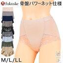 福助 満足 骨盤サポートトランクス M~LL (fukuske 福助 レディース 婦人 女性 下着)