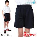 【3枚セット】体操ズボン クォーターパンツ S〜3L (体操服 半ズボン 短パン 大きいサイズ ゆったり 小学生 小学校 男子 女子 スクール 子供 子ども キッズ) (送料無料)