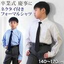 男児レギュラーカラー長袖シャツ 140cm〜170cm (卒業式 入学 制服 慶事 フォーマル 発表会)