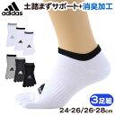 福助 adidas 5本指ソックス 3足組 消臭加工 24-26cm 26-28cm (アディダス ソックス 靴下 メンズ 男 セット まとめ買い フクスケ)