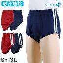 ブルマ 体操服 内ポケット付き 大きいサイズ S〜3L (ブルマー 体操着 運動着 女の子 女子 オーバーパンツ スクログ)