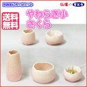 陶器製 仏具セット 五点 やわらぎ 小 さくら色 【送料無料...