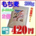 もち麦 300g 送料別【スーパーもち麦】【食物繊維】