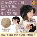【タイムセール】【定形外郵便送料無料】HOTα耳まであったか小顔帽子