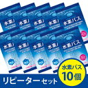 【タイムセール】【メール便送料無料 代引不可】水素バス10袋 リピーターセット