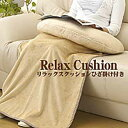 抱き枕感覚のクッションとふわふか膝掛け!【送料無料】リラックスクッションひざ掛け付き