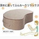 毎日の床生活がリラックス!姿勢すっきりくつろぎ座布団