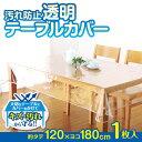 【タイムセール】【メール便送料無料 代引不可】汚れ防止透明テーブルカバー