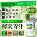 【タイムセール】【メール便送料無料 代引不可】ベジアプリ 酵素青汁 10袋入