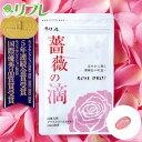 【タイムセール】【メール便送料無料 代引不可】薔薇の滴 62粒入