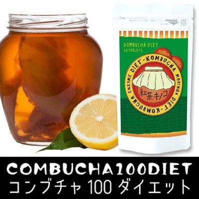 【タイムセール】【メール便送料無料 代引不可】コンブチャ100ダイエット 60粒