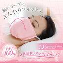 【タイムセール】【メール便送料無料 代引不可】立体形状シルクおやすみマスク
