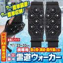 【タイムセール】【メール便送料無料 代引不可】携帯用 雪道ウォーカー