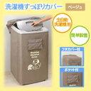 【タイムセール】【メール便送料無料 代引不可】洗濯機すっぽりカバー ベージュ