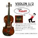 サイズがひと回り小さいヴァイオリン。もちろん初心者に優しい4アジャスタ付きです。【入門用】ヴァイオリン1/2 4点セット