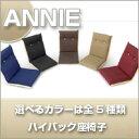 ハイバック座椅子ANNIE【日本製】【送料無料】
