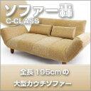 ソファー轟C-Class【日本製】【ポケットコイル搭載】【送料無料】