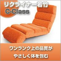 リクライナー若竹C-Class