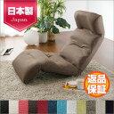 日本メーカーの技術を詰め込みました!リラックスチェアKUMO【日本製座椅子】【30日間