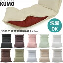 【郵送・配達日指定不可】全10色!KUMO専用カバー【代引不可】【送料無料】