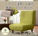 【新商品】【カバー単品】ぴったりフィット♪ハイバックソファー浅葱 1人掛け専用ソファーカバー