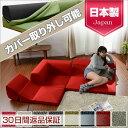【新商品】カバーが外せる&洗えるローソファ3点セットCornerstone【日本製&送料無料】