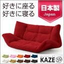【送料無料】好きに座る自由を楽しむ Kaze【日本製】
