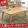 こたつ テーブル 長方形 人感センサー付きスクエアこたつ 〔フィーカ〕 90x60cm 炬燵リビングこたつテーブル座卓