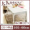 こたつ 猫脚 長方形 ねこ脚こたつテーブル 〔フローラ〕 105x60cm 【送料1,830円】継ぎ脚 白 ホワイト