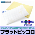 magniflex SALE_HLS_DU0720otoku-pRCP(/2////////2/)