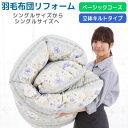 ◆カード決済5%還元◆羽毛布団 打ち直し リフォーム 日本羽...