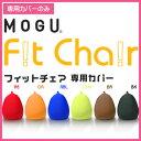 日本製 MOGUフィットチェア専用カバーのみfitchair...