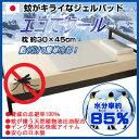 日本製 デング熱対応シリーズ蚊がキライなジェルパッド エコでクール枕 約30×45cmkai_eco30-45(インテリア/寝具/ファブリック/新生活/快適/クール/涼感/エコ/ギフト/プレゼント/贈り物)