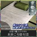 日本製 職人の手作り 本麻ごろ寝布団ゆったりサイズ75×18...